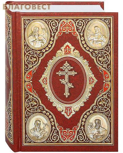 Святое Евангелие. Церковно-славянский язык ( Сибирская Благозвонница -  )