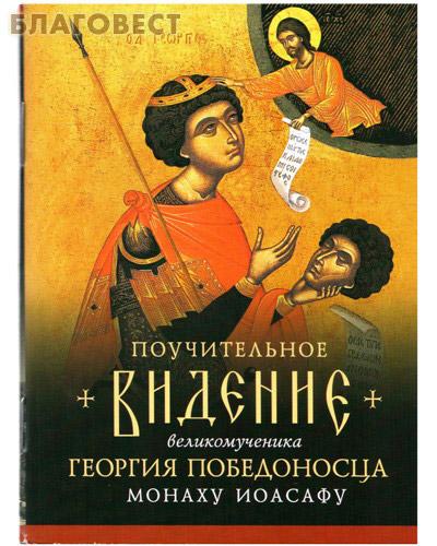 Поучительное видение святого великомученика Георгия Побеносца монаху Иосафу