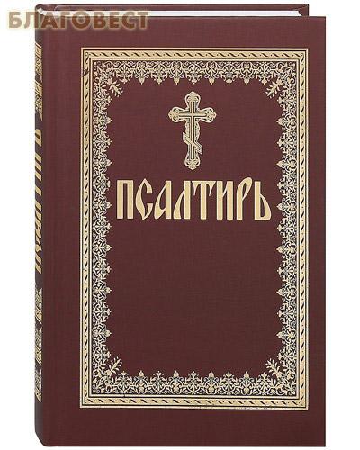 Псалтирь. Русский шрифт ( Даниловский Благовестник -  )