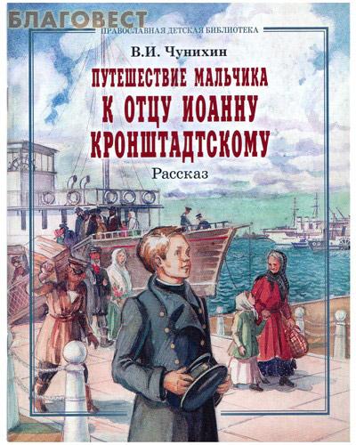 Путешествие мальчика к отцу Иоанну Кронштадтскому. Рассказ. В. И. Чунихин