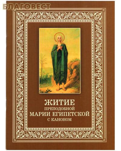 Житие преподобной Марии Египетской с каноном ( Киево-Печерская Лавра -  )