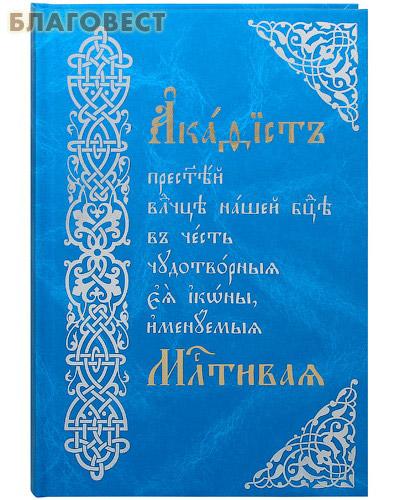 Акафист Пресвятой Владычице нашей Богородице в честь чудотворныя ея иконы, именуемая Милостивая. Церковно-славянский шрифт