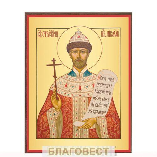 Икона св. царь Николай Страстотерпец