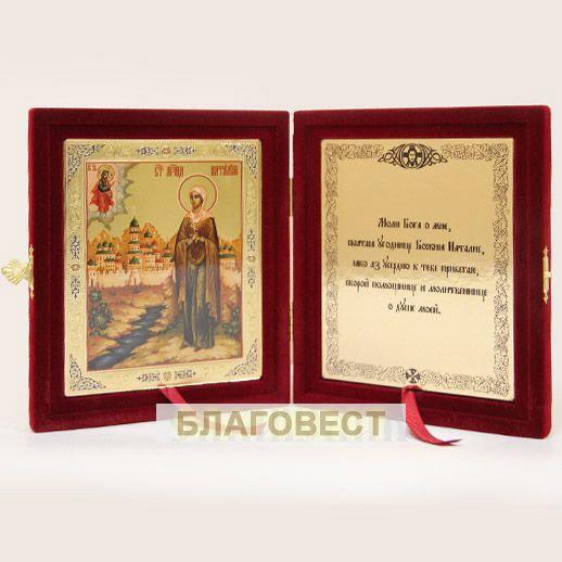 Складень барахатный (икона св. мученица Наталья, с молитвой)