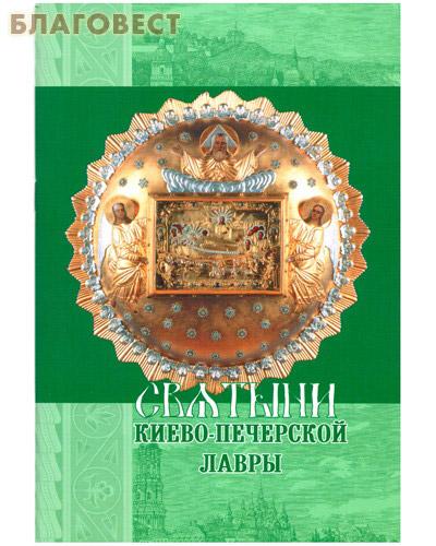 Святыни Киево-Печерской Лавры ( Киево-Печерская Лавра -  )