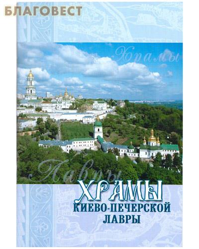Храмы Киево-Печерской Лавры ( Киево-Печерская Лавра -  )