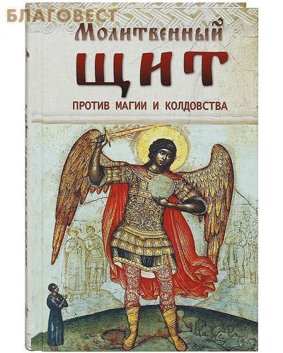 Молитвенный щит против магии и колдовства ( Ковчег, Москва -  )