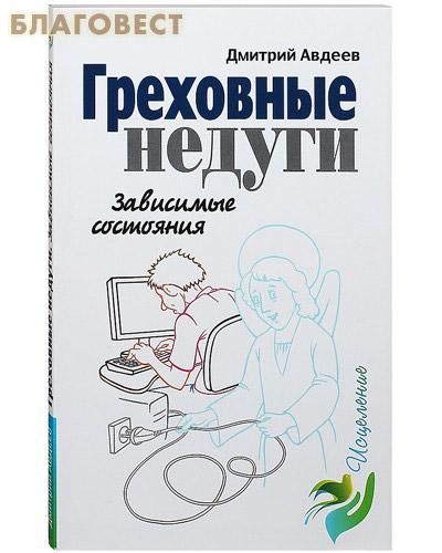 Греховные недуги. Зависимые состояния. Дмитрий Авдеев ( Лепта -  )