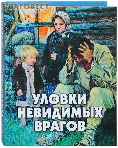 Уловки невидимых врагов. Составитель А. В. Фомин