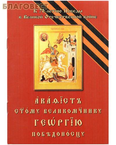 Акафист святому великомученику Георгию Победоносцу. Церковно-славянский шрифт ( Издательский центр ``Псаломщикъ`` -  )