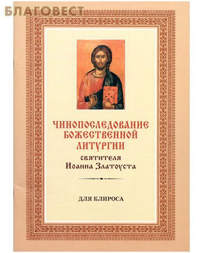 Чинопоследование Божественной литургии святителя Иоанна Златоуста. Для клироса