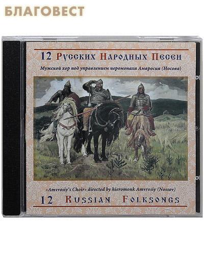 Диск (CD) 12 Русских народных песен. Мужской хор под управлением иеромонаха Амвросия (Носова) (  -  )
