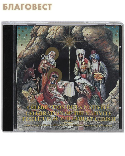 Диск (CD) Celebration of the Nativity (Празднование Рождества) (  -  )