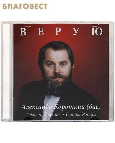 Диск (CD) Верую. Александр Короткий (бас). Солист Большого Театра России ( Российское Музыкальное Издательство -  )