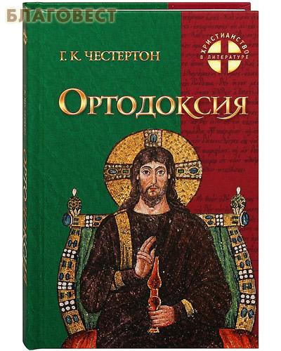 Ортодоксия.  Г. К. Честертон ( Белорусская Православная Церковь, Минск -  )