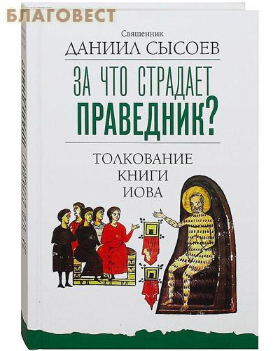 За что страдает праведник? Толкование книги Иова. Священник Даниил Сысоев