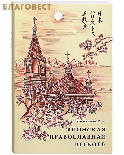 Японская Православная Церковь. Г. Е. Бесстремянная ( Свято-Троицкая Сергиева Лавра -  )