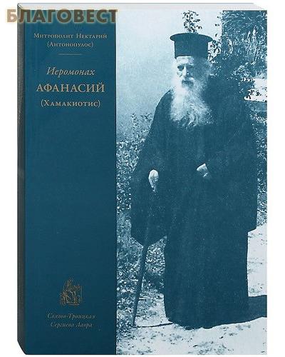 Иеромонах Афанасий (Хамакиотис). Митрополит Нектарий (Антонопулос)