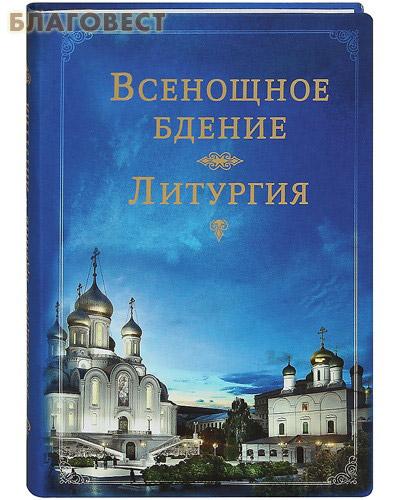 Всенощное бдение. Литургия ( Сретенский монастырь -  )
