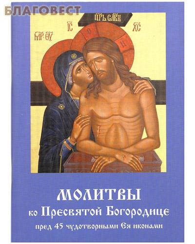 Молитвы ко Пресвятой Богородице пред 45 чудотворными Ея иконами ( Летопись -  )