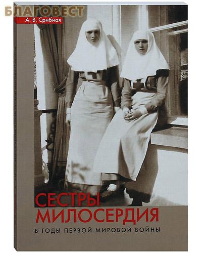 Сестры милосердия в годы Первой мировой войны. А. В. Срибная