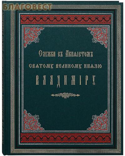 Служба с Акафистом святому великому князю Владимиру. Церковно-славянский шрифт