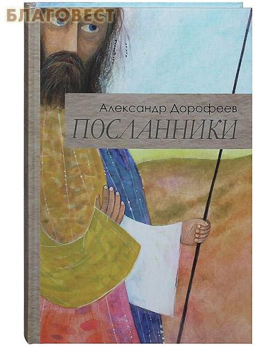 Посланники. Александр Дорофеев