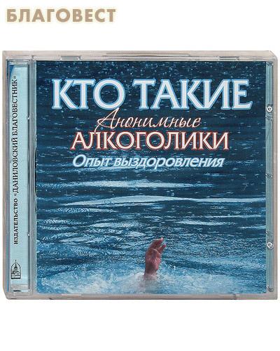 Диск (CD) Кто такие анонимные алкоголики. Опыт выздоровления ( Данилов мужской монастырь -  )