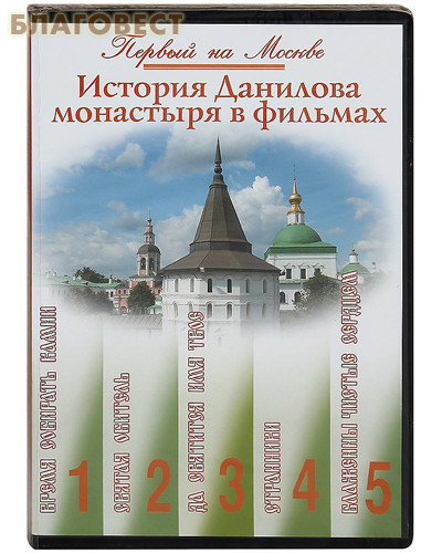 Диск (DVD) Первый на Москве. История Данилова монастыря в фильмах ( Данилов мужской монастырь -  )