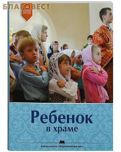 Ребенок в храме ( Издательство Покровской епархии -  )