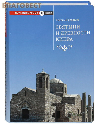 Святыни и древности Кипра. Евгений Старшов