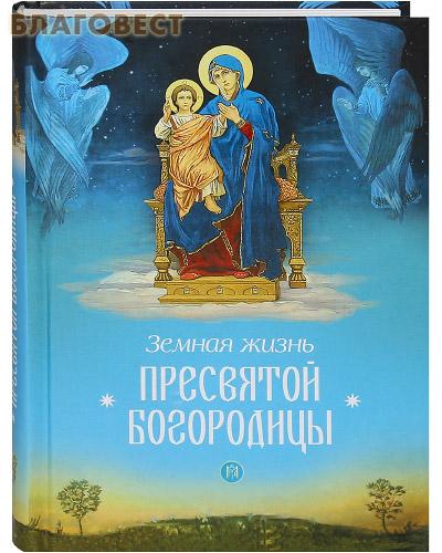 Земная жизнь Пресвятой Богородицы ( Сибирская Благозвонница -  )