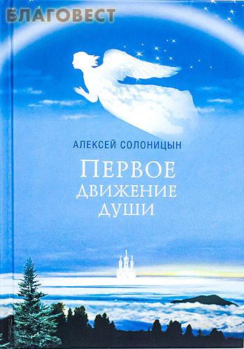Первое движение души. Алексей Солоницын