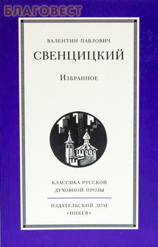 Избранное. Свенцицкий Валентин Павлович