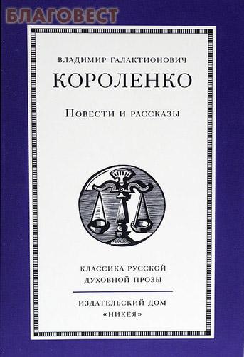 Повести и рассказы. Короленко Владимир Галактионович