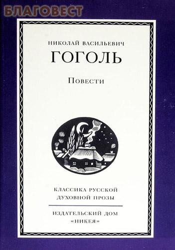 Повести. Гоголь Николай Васильевич