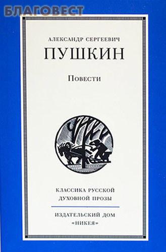Повести. Пушкин Александр Сергеевич