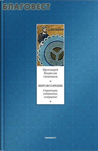 Мировоззрение. Структура, содержание, созерцание. Протоиерей Владислав Свешников