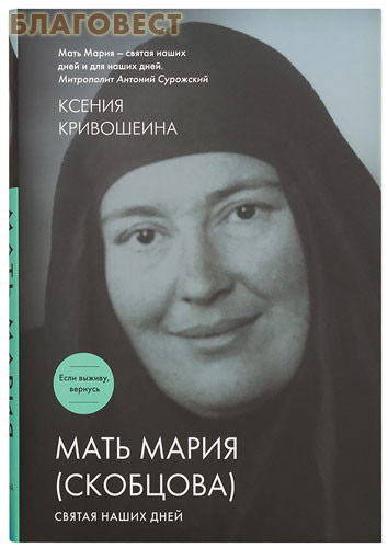 Мать Мария (Скобцова). Святая наших дней. Суперобложка. Ксения Кривошеина