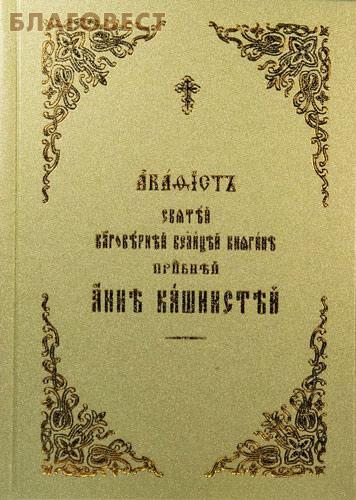 Акафист святой благоверной великой княгине преподобной Анне Кашинской. Церковно-славянский язык