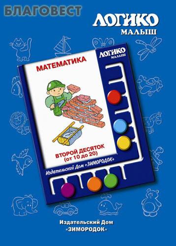 Математика. Второй десяток (от 10 до 20). Комплект карточек для планшета. Логико-малыш