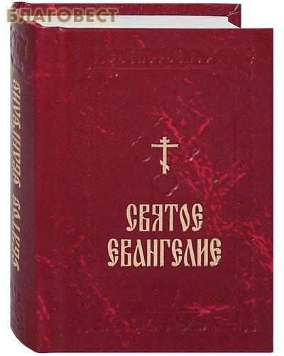 Святое Евангелие. Карманный формат ( Духовное преображение -  )