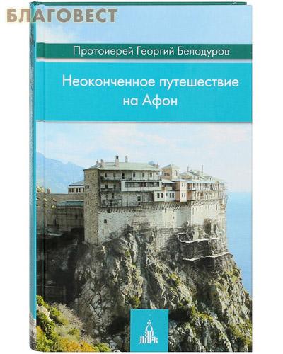 Неоконченное путешествие на Афон. Протоиерей Георгий Белодуров
