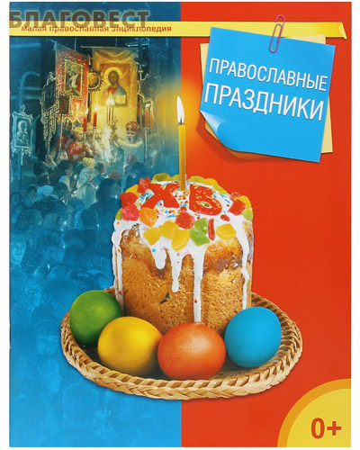 Православные праздники ( Дар,  Москва -  )
