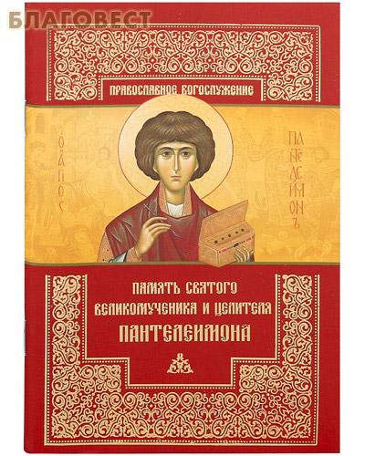 Память святого великомученика и целителя Пантелеимона