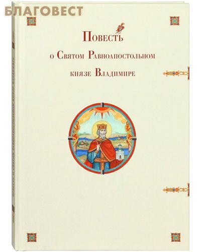 Повесть о Святом Равноапостольном князе Владимире