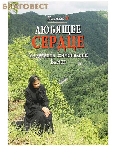 Любящее сердце. Медведица схимонахини Елены. Игумен N ( Данилов мужской монастырь -  )