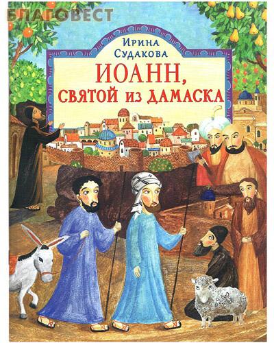 Иоанн, святой из Дамаска. Ирина Судакова