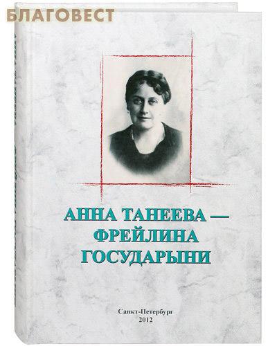 Анна Танеева - фрейлина Государыни