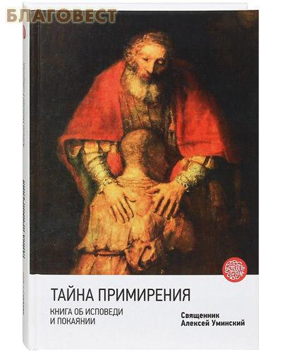 Тайна примирения. Книга об исповеди и покаянии. Священник Алексей Уминский ( Никея -  )